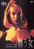 誘う女[DVD]