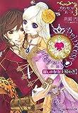 プリンセスハーツ / 高殿 円 のシリーズ情報を見る