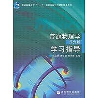 普通物理学(第6版)学习指导