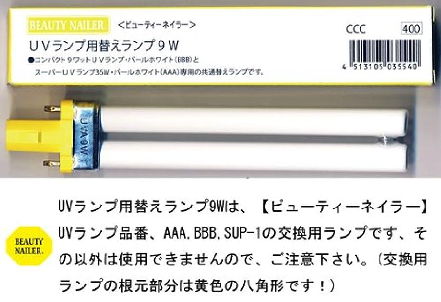 有毒認知ウナギビューティーネイラー BBB-1用交換替 UVライト
