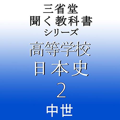 『三省堂 日本史2』のカバーアート