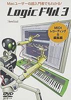 Logicドリル3 MIDIレコーディング&編集編 [DVD]