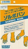 ウオノメ・タコ・靴ずれ対策に「SORBO BAN」