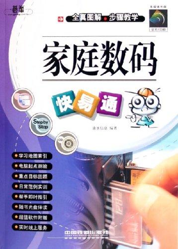 ホームデジタル高速かつ簡単(フルカラー印刷)(CD付き)