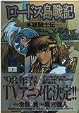 ロードス島戦記―英雄騎士伝 (1) (角川コミックス・エース)