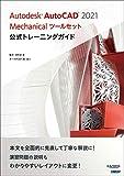 Autodesk AutoCAD 2021 Mechanicalツールセット公式トレーニングガイド