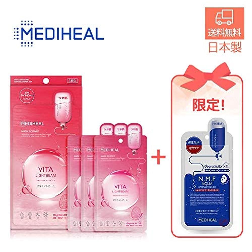 後継図種類MEDIHEAL(メディヒール) ビタライトビームアンプルマスク3枚入+ N.M.Fアクアアンプルマスク 1枚