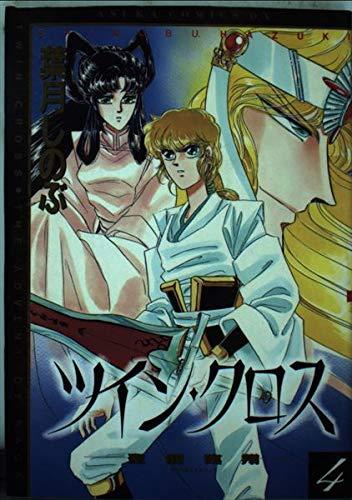 ツイン・クロス―聖竜臨翔 (4) (あすかコミックスDX)