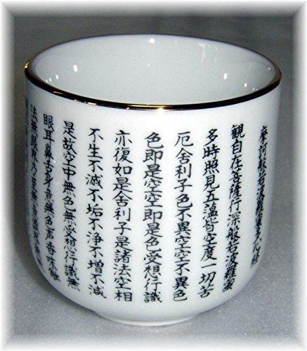 ハセガワ仏壇 湯呑 般若心経 [1.6号] 陶器製 仏具 心経湯呑 (52×49mm)