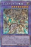 遊戯王 LIOV-JP034 ミュステリオンの竜冠 (日本語版 プリズマティックシークレットレア) ライトニング・オーバードライブ