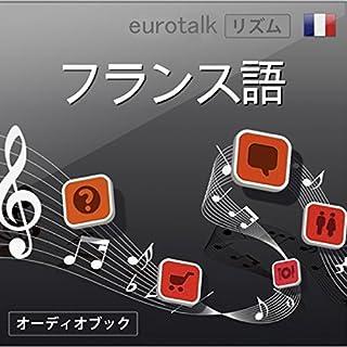 Eurotalk リズム フランス語                   著者:                                                                                                                                 EuroTalk Ltd                               ナレーター:                                                                                                                                 松岡 美奈                      再生時間: 56 分     レビューはまだありません。     総合評価 0.0