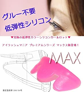 【プロ用】まつげパーマ用ロットMax/S・M・L 3サイズ各1ペア / 低弾性シリコンロット