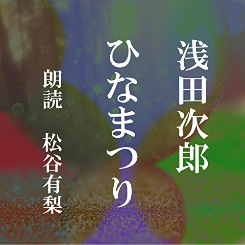 『ひなまつり』のカバーアート