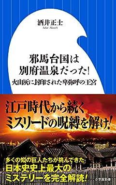 邪馬台国は別府温泉だった!: 火山灰に封印された卑弥呼の王宮 (小学館新書 さ 20-1)