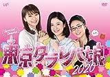 東京タラレバ娘2020[DVD]