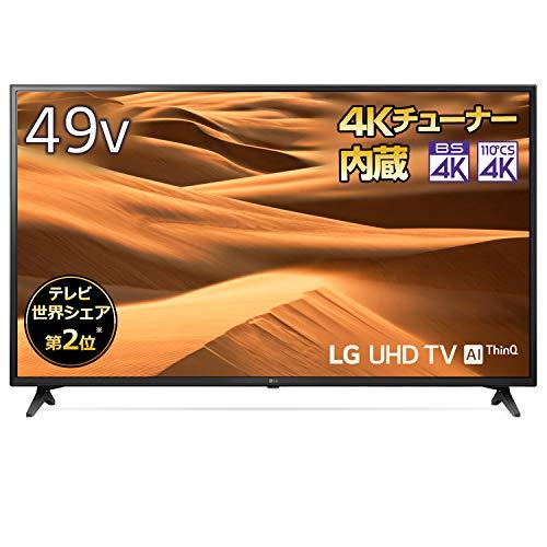 LG 49V型 4Kチューナー内蔵液晶テレビ Alexa搭載/ドルビーアトモス対応 2019年モデル49UM7100PJA