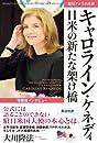 守護霊インタビュー 駐日アメリカ大使キャロライン・ケネディ 日米の新たな架け橋 公開霊言シリーズ