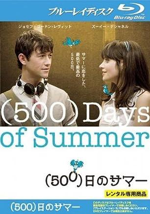 500 日のサマー ブルーレイディスク [レンタル落ち]