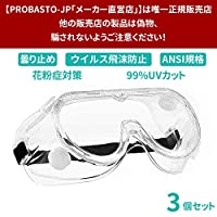 【3個セット】保護メガネ ウイルス細菌飛沫対策 花粉症対策 飛沫カット 軽量 透明 保護用アイゴーグル 全面保護 眼鏡着用可