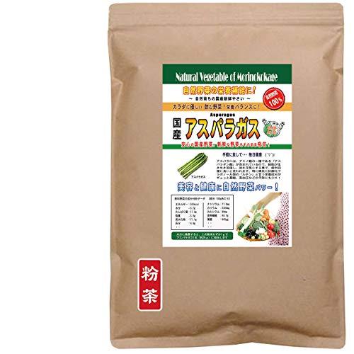 森のこかげ アスパラ 国産 野菜 粉末 パウダー 業務用 300g