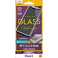 ラスタバナナ iPhone X 専用 フィルム曲面保護 ガラスフィルム 反射防止 3Dフレーム ホワイト アイフォン 液晶保護 3T855IP8AW