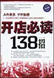 All in One 138 Guides to Run A Shop (Chinese Edition)