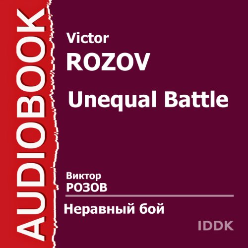 Unequal Battle [Russian Edition] audiobook cover art