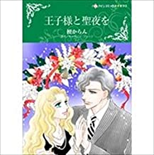王子様と聖夜を (ハーレクインコミックス)