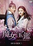 魔女宝鑑~ホジュン、若き日の恋~ DVD-BOX I[DVD]