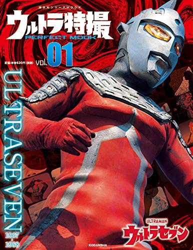ウルトラ特撮PERFECT MOOK vol.1 ウルトラセブン (講談社シリーズMOOK)