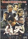 鬼哭 kikoku[DVD]