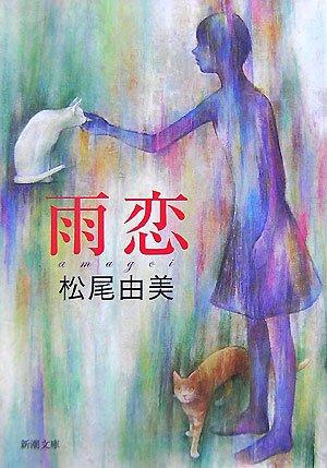 雨恋 (新潮文庫)