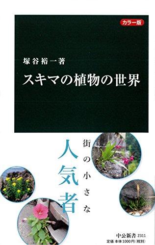 カラー版 - スキマの植物の世界 (中公新書)