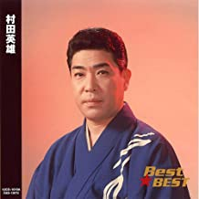 村田英雄 12CD-1019A