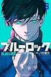 ブルーロック(6) (週刊少年マガジンコミックス)