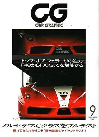 CG (カーグラフィック) 2007年 09月号 [雑誌]