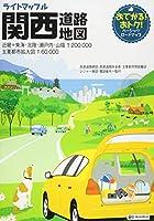ライトマップル 関西 道路地図 (ドライブ 地図 | マップル)