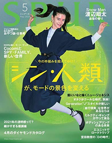 SPUR(シュプール) 2021年 05 月号 [雑誌]_0
