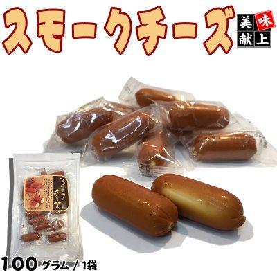 スモークチーズ 100g 【送料込】 (10袋)