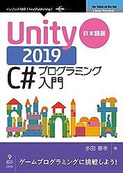 日本語版Unity2019 : C#プログラミング入門