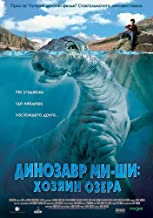 Mee-Shee: The Water Giant Movie Poster (27 x 40 Inches - 69cm x 102cm) (2005) Russian -(Bruce Greenwood)(Daniel Magder)(Rena Owen)(Jacinta Wawatai)(Phyllida Law)(Luanne Gordon)