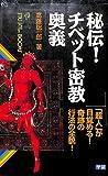 秘伝!チベット密教奥義 (ムー・スーパー・ミステリー・ブックス)