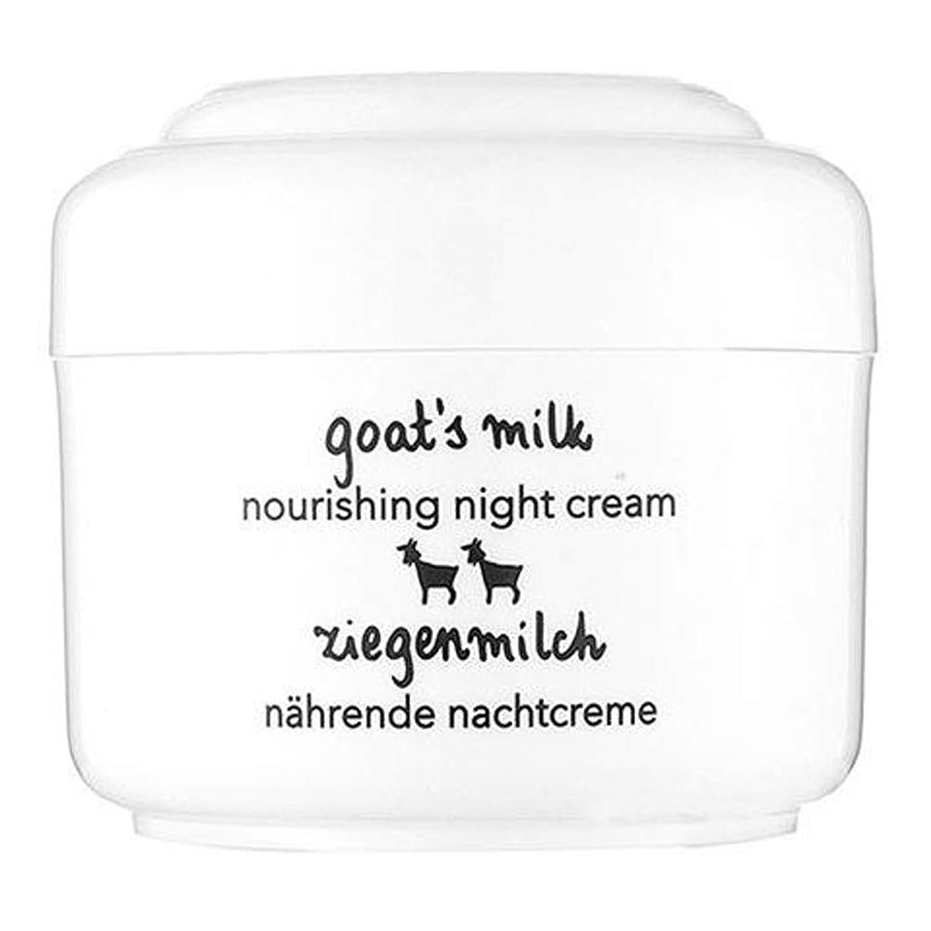 シャーロットブロンテ支援する束Ziaja night cream 50ml goat's milk[日本語説明書付][海外直送品]