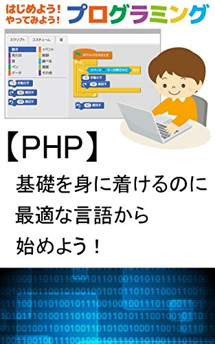 Give to PHP beginnersThorough explanation of basic knowledge and study methods to master: Very easy A textbook made for people who are new to programming (Programmer paperback) (Japanese Edition)