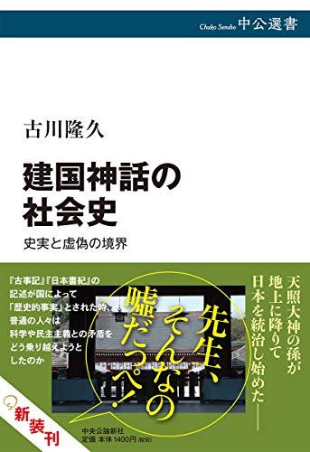 建国神話の社会史-虚偽と史実の境界 (中公選書) - 古川 隆久