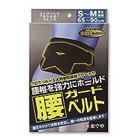 白十字 FC 腰ガードベルト S-Mサイズ 男女兼用×4個