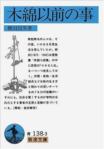 木綿以前の事 (岩波文庫)
