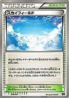 ポケモンカードゲームSM/スカイフィールド/デッキビルドBOX ウルトラサン&ウルトラムーン