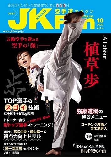 空手道マガジンJKFan(ジェイケイファン) Vol.213 2020年 10月号 [雑誌]