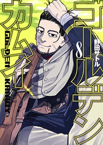 ゴールデンカムイ 8 (ヤングジャンプコミックス)の詳細を見る